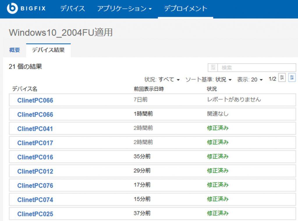 BigFixFU適用レポート(PC)